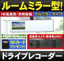 ルームミラー型ドライブレコーダー■最新モデル!■簡単取付&外...