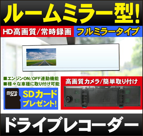 ドライブレコーダー ミラー型■最新モデル!■簡単取付■HD高画質■一体型「DMDR-17」[DreamMaker]ドライブレコーダー ミラー 常時録画 前後 後方 ドラレコ 車載カメラ
