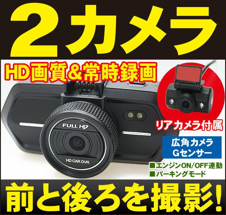 ドライブレコーダー 2カメラ■超高画質!■簡単取付■フルHD高画質■一体型「DMDR-18」[DreamMaker]ドラレコ 駐車監視 前後 後方 ユピテル コムテック ケンウッド パナソニックにも負けない! リアカメラ付 360度 車載カメラ 小型