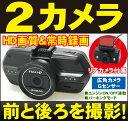 ドライブレコーダー 2カメラ 「DMDR-18」前後 ■録画中ステッカー付■超高画質!リアカメラ&フ ...