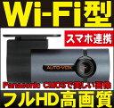 ドライブレコーダー WiFi 「DMDR-20」前後 ■録画中ステッカー付■スマホと連携■フルHD 1080P!Wi-Fi対応■一体型 後方パナソニックCMOSセンサー DreamMaker
