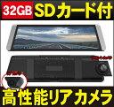 ドライブレコーダー 前後 2カメラ SDカード32GB付 ミラー DMDR-22 デジタルインナーミラー 9.88インチ 車載カメラ 一体型 駐車監視 ルームミラー 録画中ステッカー付 DreamMaker