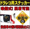 ドライブレコーダー用 ステッカー 録画中 吸盤式 後方 危険運転 煽り運転防止 メール便送料無料!