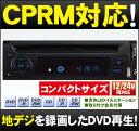車載DVDプレーヤー「DV002」[DreamMaker]