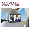 ヘッドレストモニター DVD内蔵 ポータブルDVDプレーヤー 9インチ 大画面 車載 DV090AAA ヘッドレスト取付キット付 後部座席 リアモニター CPRM対応 再生専用 DreamMaker