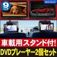 【動画あり】【DVDプレーヤー2個セット】9インチ液晶ポータブルDVDプレーヤーCPRM対応車載用9インチツインモニター「DV090AAA」[DreamMaker]