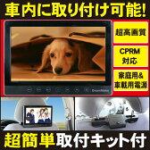 ■【動画あり】【ヘッドレストに取り付けて車内でDVD鑑賞】9インチ液晶ポータブルDVDプレーヤーCPRM対応車載用9インチモニター「DV090AAA」[DreamMaker]