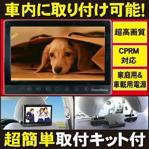 【動画あり】【ヘッドレストに取り付けて車内でDVD鑑賞】9インチ液晶ポータブルDVDプレーヤーCPRM対応車載用9インチモニター「・・・