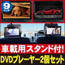 車載用ヘッドレスト取付キット付 DVDプレーヤー2個セット 9インチ液晶 ポータブルDVDプレーヤー ...