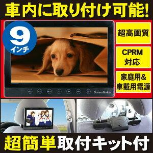 ヘッドレスト ポータブル プレーヤー モニター DreamMaker