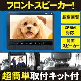【動画あり】【ヘッドレストに取り付けて車内でDVD鑑賞】9インチ液晶ポータブルDVDプレーヤーCPRM対応車載用9インチモニター「DV090B」[DreamMaker]