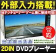 車載DVDプレーヤー/2DINタイプ「DVM202」[DreamMaker]