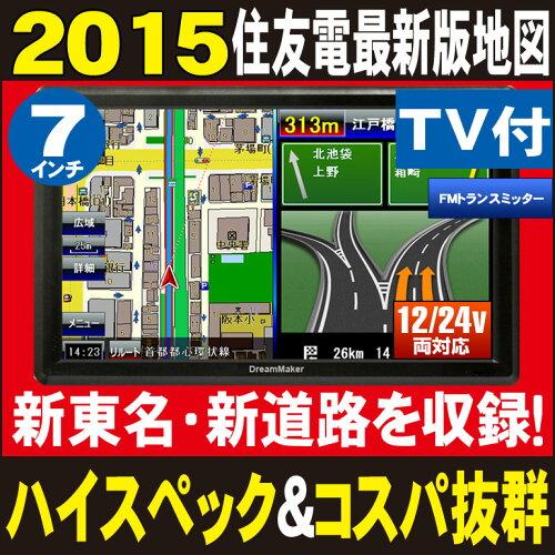 7インチ液晶ポータブルナビ「PN710A」【2014年住友電工地図】■ゲル状吸盤スタンド付■DC12V&DC24V対応[DreamMaker]