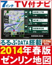 7インチ液晶ポータブルナビ「PN710A」【2014年最新ゼンリン地図カーナビ】■TV付モデル!■バッテリー内蔵るるぶ観光データ搭載[DreamMaker]