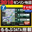 【2016年最新ゼンリン地図】【動画あり】7インチ液晶ポータブルナビ「PN710A」■TV付モデル■るるぶ観光データ搭載ポータブルカーナビゲーション/ポータブルカーナビ/激安[DreamMaker]