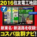 ■日本語説明書付■1年保証■新東名はじめ新道路情報満載■DC12V&DC24V対応