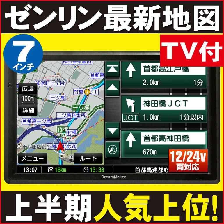 【最新ゼンリン地図】【動画あり】7インチ液晶ポータブルナビ「PN711A」■TV付モデル■…...:crossshop:10001118
