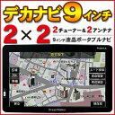 9インチ液晶ポータブルナビ/フルセグナビ「PN901A」【2014年新モデルカーナビ】■ゼンリン地図■フルセグチューナー内蔵[DreamMaker]