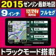 【トラックモード搭載】【2015年最新ゼンリン地図】9インチ液晶ポータブルナビ/フルセグカーナビ「PN903A」■フルセグチューナー内蔵ポータブルナビゲーション[DreamMaker]