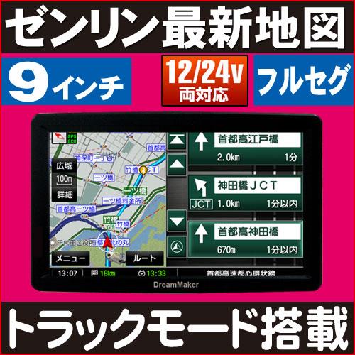 【トラックモード搭載】【最新ゼンリン地図】9インチ液晶ポータブルナビ/フルセグカーナビ「PN903A」■フルセグチューナー内蔵ポータブルナビゲーション[DreamMaker]
