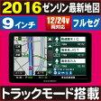【トラックモード搭載】【2016年最新ゼンリン地図】9インチ液晶ポータブルナビ/フルセグカーナビ「PN905A」■フルセグチューナー内蔵ポータブルナビゲーション[DreamMaker]
