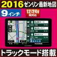 【トラックモード搭載】【2016年最新ゼンリン地図】9インチ液晶ポータブルナビ「PN905B」TV無しモデル[DreamMaker]
