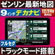 【トラックモード搭載】【2016年最新ゼンリン地図】9インチ液晶 ポータブルナビ フルセグカーナビ「PN905A」■フルセグチューナー内蔵ポータブルナビゲーション[DreamMaker]