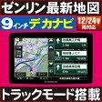 【トラックモード搭載】【2016年最新ゼンリン地図】9インチ液晶 ポータブルナビ「PN905B」TV無しモデル[DreamMaker]