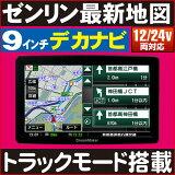 【トラックモード搭載】【最新ゼンリン地図】9インチ液晶 ポータブルナビ「PN905B」TV無しモデル 24v トラック用品[DreamMaker]