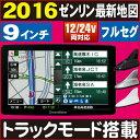 ■待望のトラックモード搭載■日本語説明書付■1年保証●2チューナー×2アンテナ●シャークアンテナ付●DC12V&DC24V対応