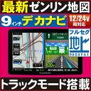 【トラックモード搭載】【最新ゼンリン地図】9インチポータブル...