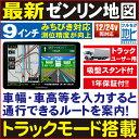 【トラックモード搭載】【最新ゼンリン地図】9インチ液晶 ポータブルナビ フルセグカ