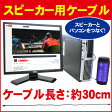 [DreamMaker]Bluetoothワイヤレススピーカー用AUXケーブル「O-20」