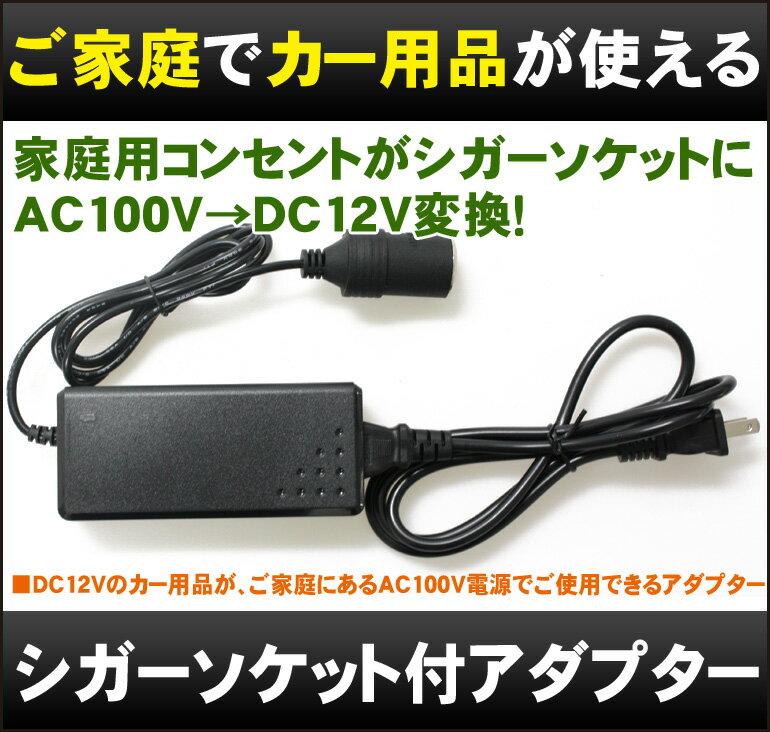 シガーソケット付アダプター家庭用AC-DCコンバーターアダプター「BX-1202000」[Dream