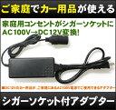 [DreamMaker]シガーソケット付アダプター(家庭用AC-DCコンバーターアダプター)「BX-1202000」