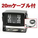 バックカメラ 車載「CA-4T」[DreamMaker] バックカメラ 24v バックモニター ccd リア