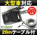 バックカメラ 車載「CA-5T」[DreamMaker] バックカメラ 24v バックモニター ccd リアカメラ 車載モニター 広角 トラック用品