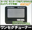 [DreamMaker]車載用ワンセグチューナー地デジチューナー「DM-NDDT03G」