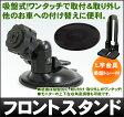 「DreamMaker」フロントスタンド「O-11」L字部品付ゲル状吸盤タイプ