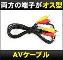 [DreamMaker]AVケーブル「O-13」 カーナビ 車載モニター フルセグチューナー DVDプレーヤー