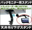 [DreamMaker]トラック用スタンド 天井吊り下げ バックモニター用スタンド「O-14」 車載 ...