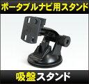 DreamMaker ポータブルナビ スタンド