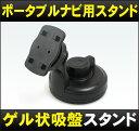[DreamMaker]ポータブルナビ「PN710A」用ゲル状吸盤スタンド「O-17」