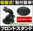 「DreamMaker」フロントスタンド「O-22」吸盤タイプ オンダッシュモニター カーナビ 車載モニター