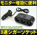 3連シガーソケット DreamMaker カーナビ 車載モニター フルセグチューナー DVDプレーヤー トラック用品