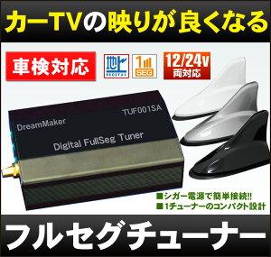 DreamMaker フルセグチューナー デジチューナー シャークアンテナ フルセグテレビ デジテレビ ワンセグチューナー