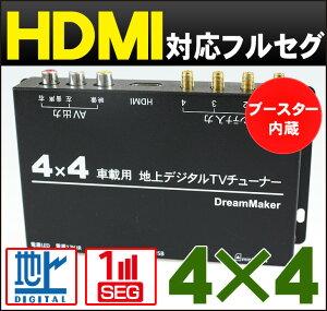 フルセグチューナー デジチューナー DreamMaker フルセグテレビ デジテレビ モニター