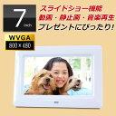デジタルフォトフレーム 7インチ 高精細WVGA液晶 800×480pixel 「SP-070EL」■動画再生■日本語説明書付■1年保証プレゼントにぴったり!写真がキレイ!動画 時計 のし ラッピング SDカード USBメモリー [DreamMaker]