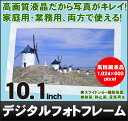 [DreamMaker]10.1インチ液晶デジタルフォトフレーム/デジタル写真たて「SP-101DM」