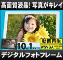 デジタルフォトフレーム 10インチ「SP-101FM」■動画再生■日本語説明書付■1年保証■高精細1 ...